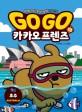 (Go go) 카카오 프렌즈. 13  : 세계 역사 문화 체험 학습만화, 호주