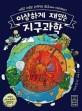 이상하게 재밌는 지구과학 : 어렵고 따분한 과학책은 지구에서 사라져라!