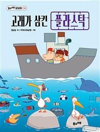 고래가 삼킨 플라스틱 표지