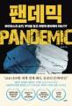 팬데믹 : 바이러스의 습격, 무엇을 알고 어떻게 준비해야 하는가?