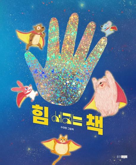 힘 세지는 책 : 수아현 그림책 표지