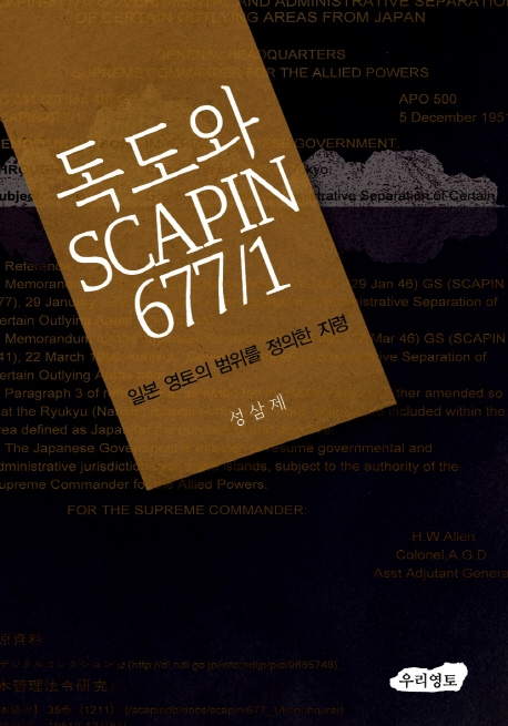 독도와 SCAPIN 677/1, 일본 영토의 범위를 정의한 지령