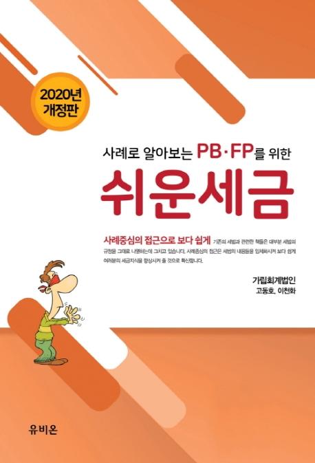 (사례로 알아보는 PB·FP를 위한)쉬운 세금 표지