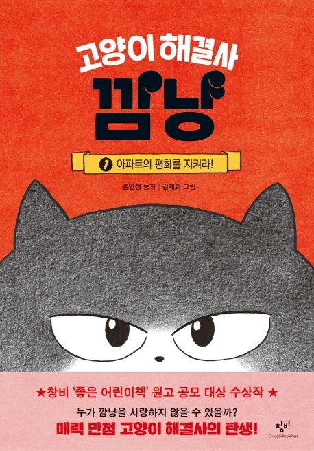 고양이 해결사 깜냥. 1, 아파트의 평화를 지켜라!