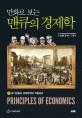 (만화로 보는)맨큐의 경제학. 7, 경기변동과 경제정책의 작동원리