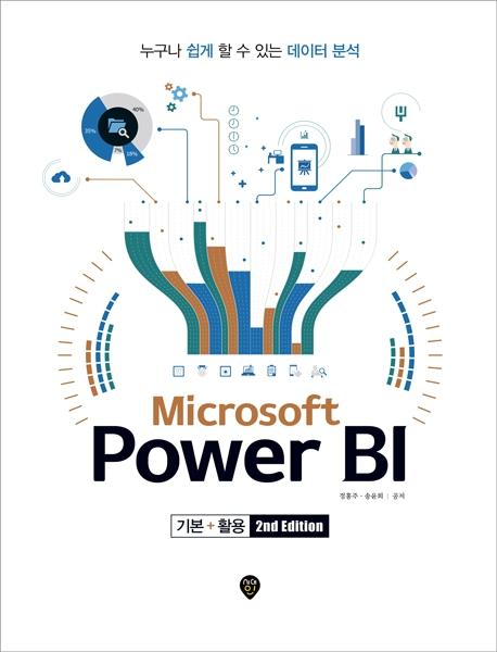 MicrosoftPower BI 기본+활용 : 누구나 쉽게 할 수 있는 데이터 분석 표지