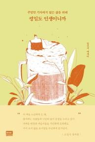 평일도 인생이니까  : 주말만 기다리지 않는 삶을 위해  : 김신지 에세이 표지