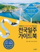 전국일주 가이드북 : 대한민국 전국일주 여행 백과사전