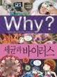 (Why?)세균과 바이러스