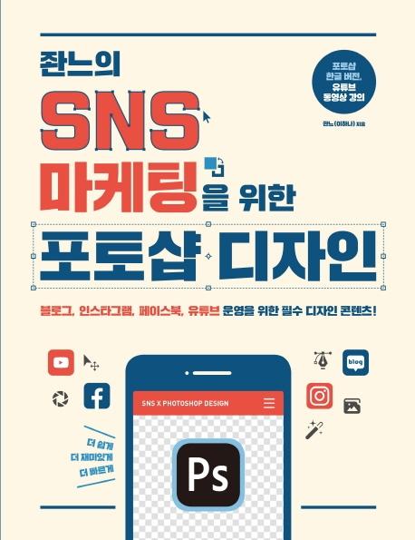 (좐느의)SNS 마케팅을 위한 포토샵 디자인 표지