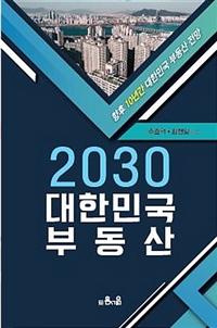 2030 대한민국 부동산  : 향후 10년간 대한민국 부동산 전망 표지