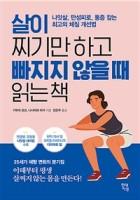 살이 찌기만 하고 빠지지 않을 때 읽는 책  나잇살 만성피로 통증 잡는 최고의 체질 개선법