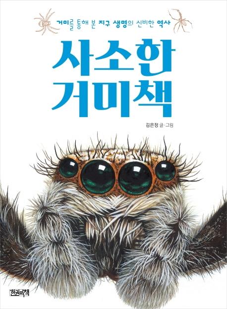 (거미를 통해 본 지구 생명의 신비한 역사) 사소한 거미책 표지