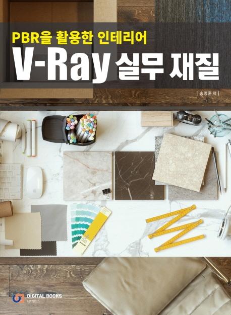 (PBR을 활용한 인테리어) V-Ray 실무 재질 표지