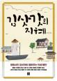 김삿갓의 지혜 : 방랑시인 김삿갓이 열어주는 인생 혜안