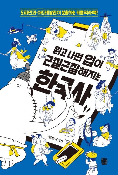읽고 나면 입이 근질근질해지는 한국사: 도파민과 아드레날린이 분출하는 카툰역사책!