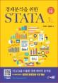 (경제분석을 위한) STATA  : version 16