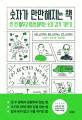 숫자가 만만해지는 책 : 한 번 배우고 평생 써먹는 숫자 감각 기르기