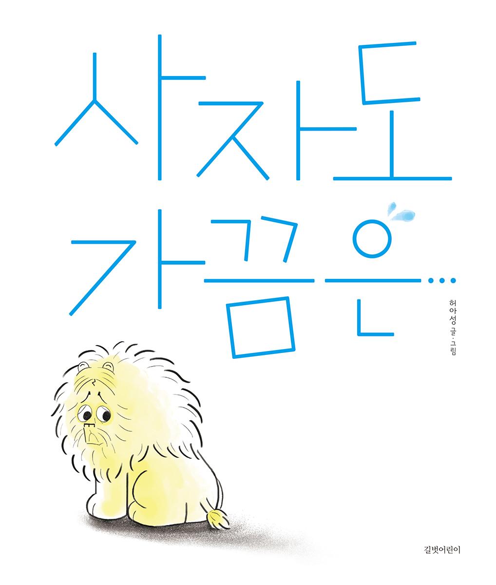 사자도 가끔은...
