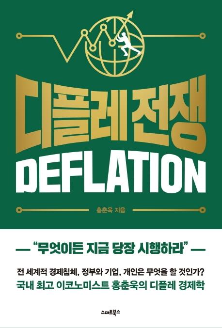 디플레 전쟁: deflation 표지