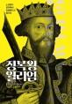 정복왕 윌리엄 : 노르망디 공작에서 잉글랜드 왕으로