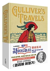 걸리버 여행기  오리지널 초판본 표지디자인 표지