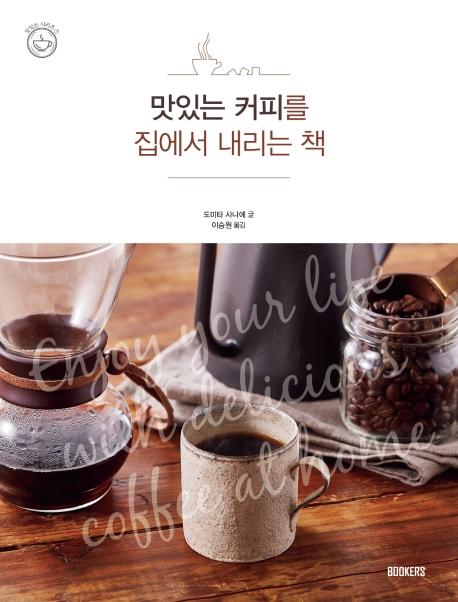 맛있는 커피를 집에서 내리는 책