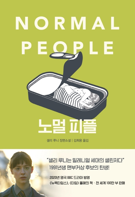 노멀 피플 NORMAL PEOPLE