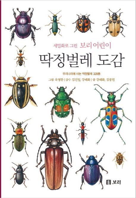 [세종] (세밀화로 그린 보리 어린이) 딱정벌레 도감 / 2021 세종도서 표지