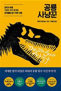 공룡 사냥꾼: 집착과 욕망 그리고 지구 최고의 전리품을 얻기 위한 모험 표지
