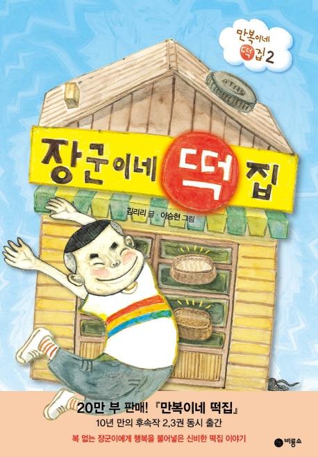 만복이네 떡집 2 (장군이네 떡집) : 난 책읽기가 좋아-초등학교 저학년 이상 표지