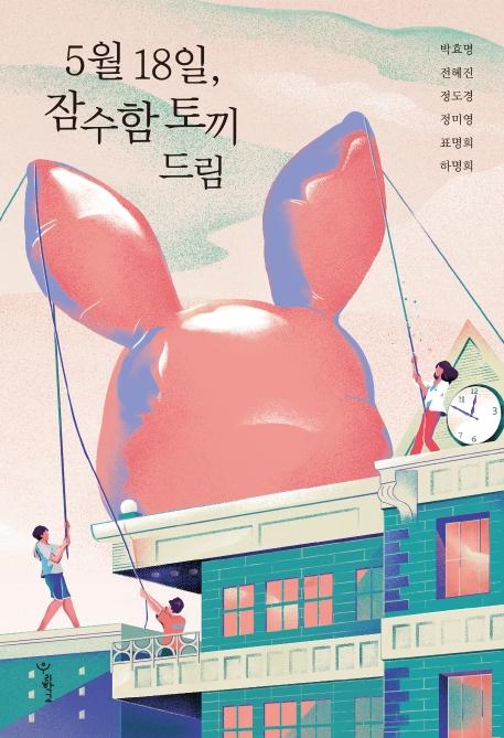 5월 18일, 잠수함 토끼 드림 표지