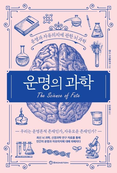 운명의 과학 : 운명과 자유의지에 관한 뇌과학