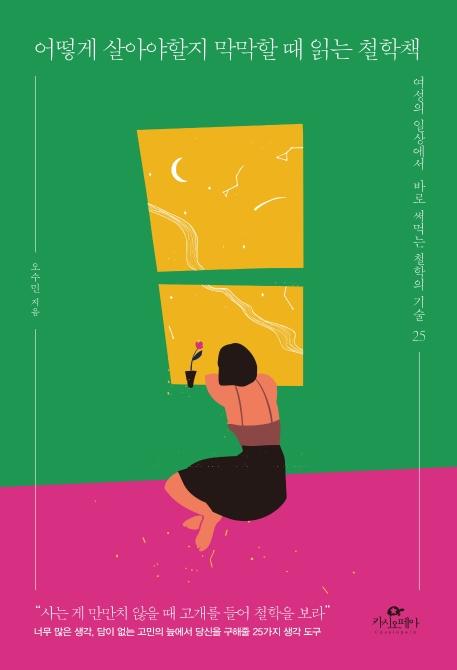 어떻게 살아야할지 막막할 때 읽는 철학책: 여성의 일상에서 바로 써먹는 철학의 기술 25