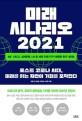 미래 시나리오 2021  : IMF, OECD, 세계은행, UN 등 세계 국제기구가 예측한 한국 대전망