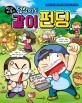 (빈대 가족의) 덜렁이도 같이 펀딩 : 대한민국 공식 짠돌이 빈대 가족에게 배우는 경제 지혜 표지