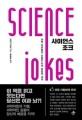 사이언스 조크 : 과학 덕후들의 신묘한 지적 웃음의 세계