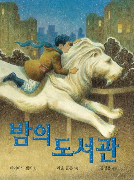 밤의 도서관 표지