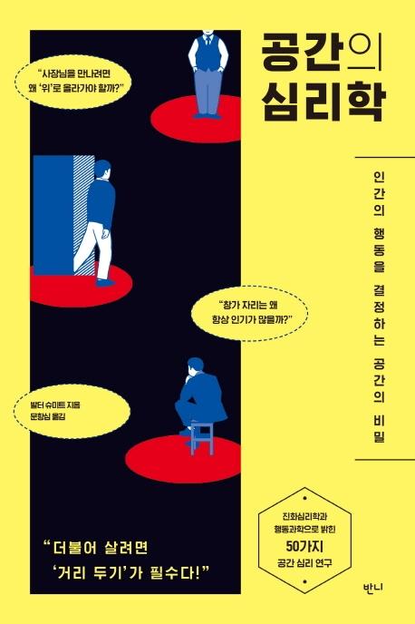 [2020.06 성인: 심리학 특화] 공간의 심리학 : 인간의 행동을 결정하는 공간의 비밀
