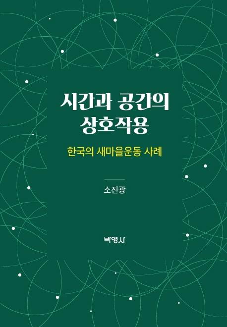 시간과 공간의 상호작용  : 한국의 새마을운동 사례  = Interactions between time and space : the Saemaul undong in Korea