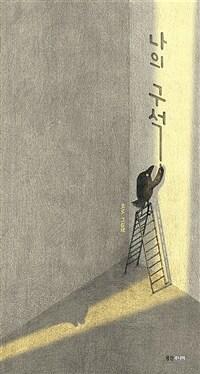 나의 구석: 조오 그림책