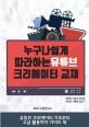 (누구나 쉽게 따라하는)유튜브 크리에이터 교재 : 유튜브 크리에이터 기초부터 고급 활용까지 가이드북