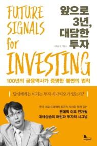 앞으로 3년, 대담한 투자 표지