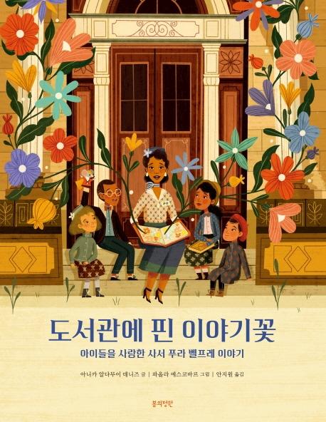 도서관에 핀 이야기꽃 : 아이들을 사랑한 사서 푸라 벨프레 이야기