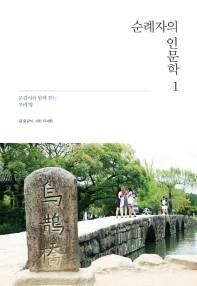 순례자의 인문학 : 문갑식과 함께 걷는 우리 땅. 1 표지