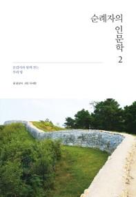 순례자의 인문학 : 문갑식과 함께 걷는 우리 땅. 2 표지
