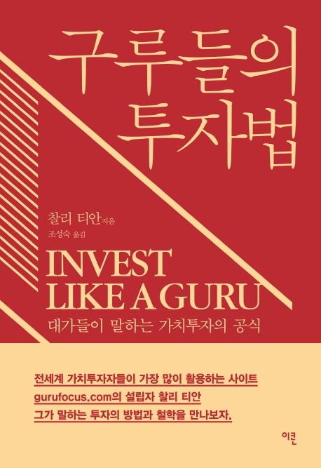 구루들의 투자법: 대가들이 말하는 가치투자의 공식 표지