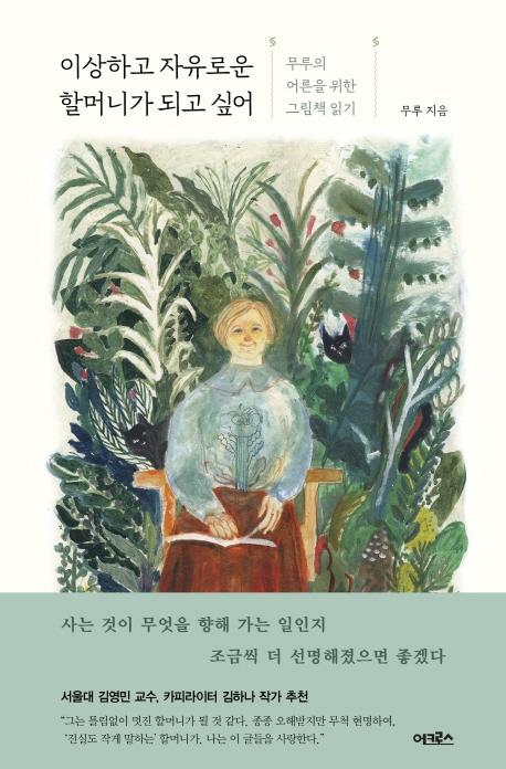 [2020.08 성인: 이달의 신간] 이상하고 자유로운 할머니가 되고 싶어: 무루의 어른을 위한 그림책 읽기