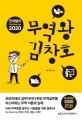 (인코텀즈 2020) 무역왕 김창호