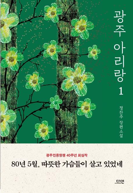 광주 아리랑: 정찬주 장편소설. 1 표지